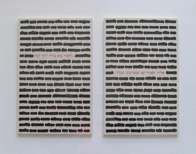 Emilio Isgrò, Pentateuco 31, 2006, acrilico su legno, 46x58.5 cm